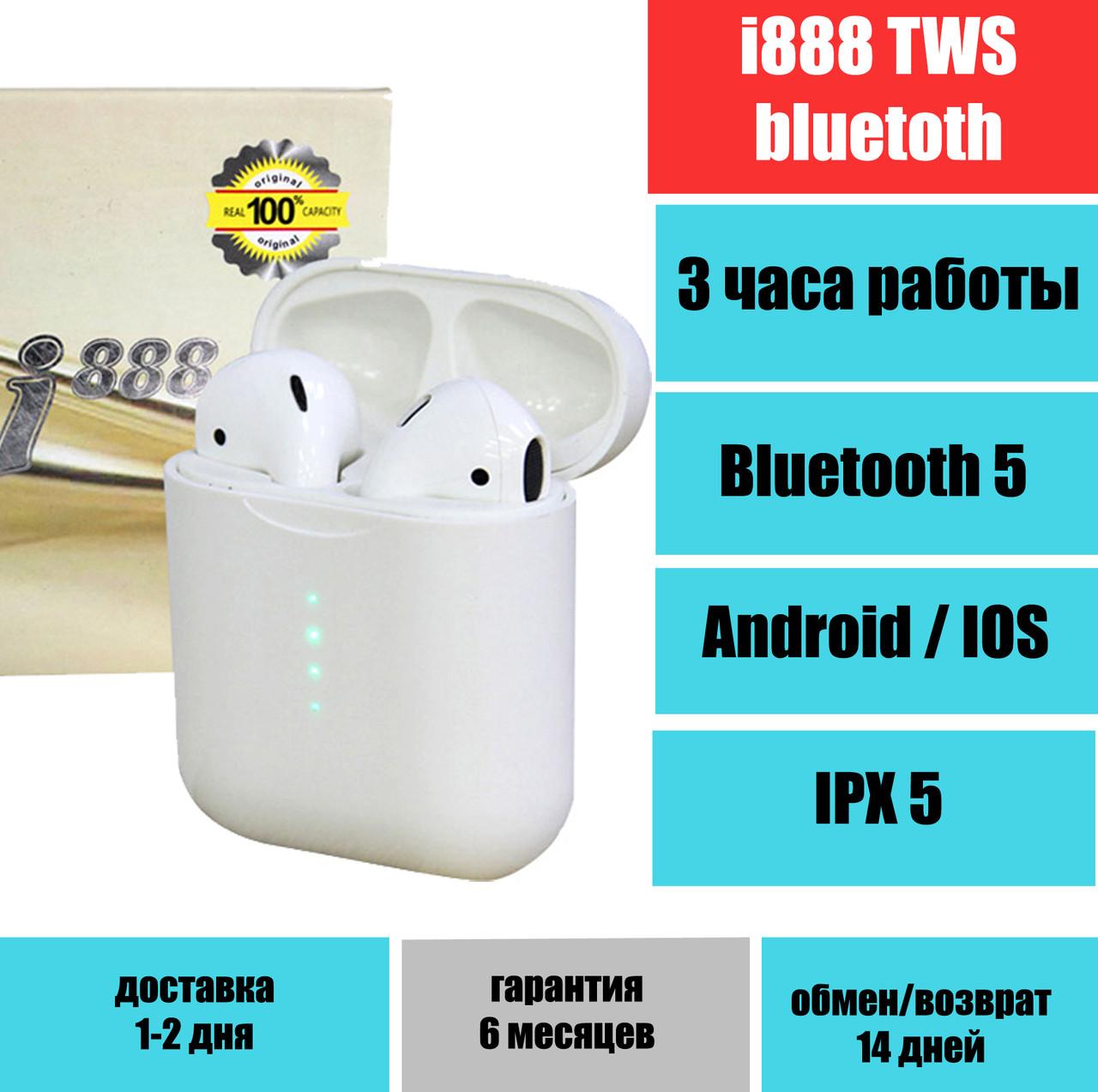 Наушники i888 TWS Black оригинал, сенсорные, беспроводные bluetooth гарнитура, полный комплект, качество