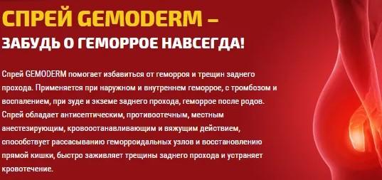 действие геля Гемодерм