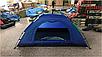 Палатка-автомат 2-х местная СИНЯЯ №3-2, фото 2
