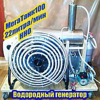 Водородный генератор МегаТанк 100 стационарного типа
