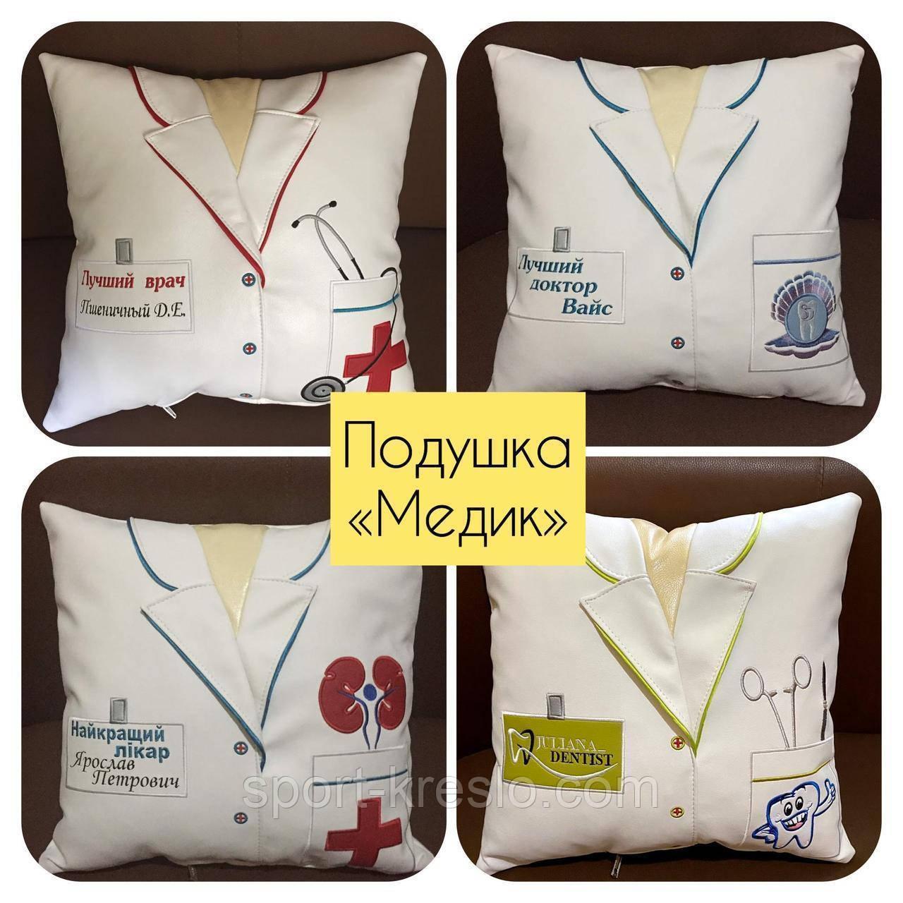 Подарочная подушка униформа медработнику, сотруднику СБУ, пожарнику, стоматологу, моряку, нацгвардии, полиции
