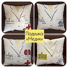 Сувенирная подушка униформа медику, врачу, сотруднику полиции, СБУ, ДСНС, пожарнику, моряку, нацгвардии