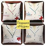 Подарочная подушка униформа полиции, сотруднику СБУ, пожарнику, стоматологу, моряку, нацгвардии, медику, врачу, фото 7
