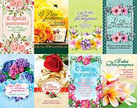 Комплект одинарных открыток с Днем Рождения, с Юбилеем 40 шт. (серия ПОБ)