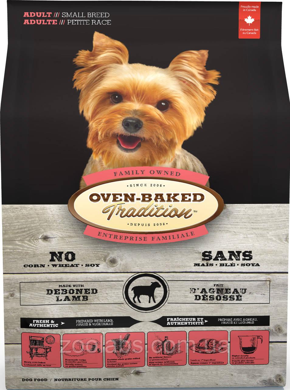 Корм Oven Baked Tradition для собак мелких пород с ягненком | Oven Baked Tradition Dog Small Breed Lamb 2,27кг