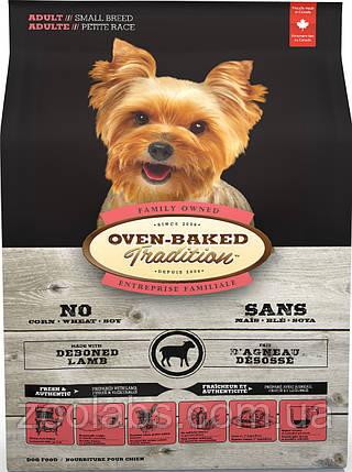 Корм Oven Baked Tradition для собак мелких пород с ягненком | Oven Baked Tradition Dog Small Breed Lamb 2,27кг, фото 2