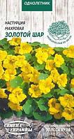 Семена Настурция Золотой шар 1 г, Семена Украины