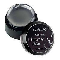 Komilfo Gel Paint Chrome Silver, 5 мл (без липкого слоя)