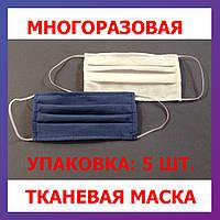 Маска многоразовая тканевая защитная женская мужская
