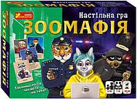 """Гра """"Зоомафія"""" №5843У/12120068У (укр.)/Ранок/"""