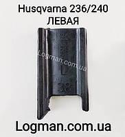 Пластина вставка цилиндра левая Husqvarna 236/240