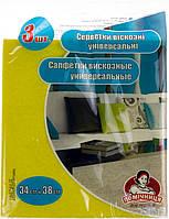 """Серветки віскозні для прибирання """"Помічниця"""" (3шт) 34х38см №8473(50)"""