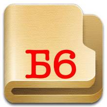 Б6 (БФ6) - блоки фехралевых крановых резисторов