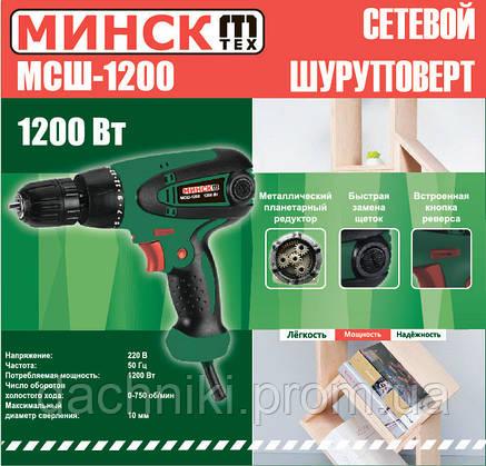 Сетевой шуруповерт Минск МСШ-1200, фото 2