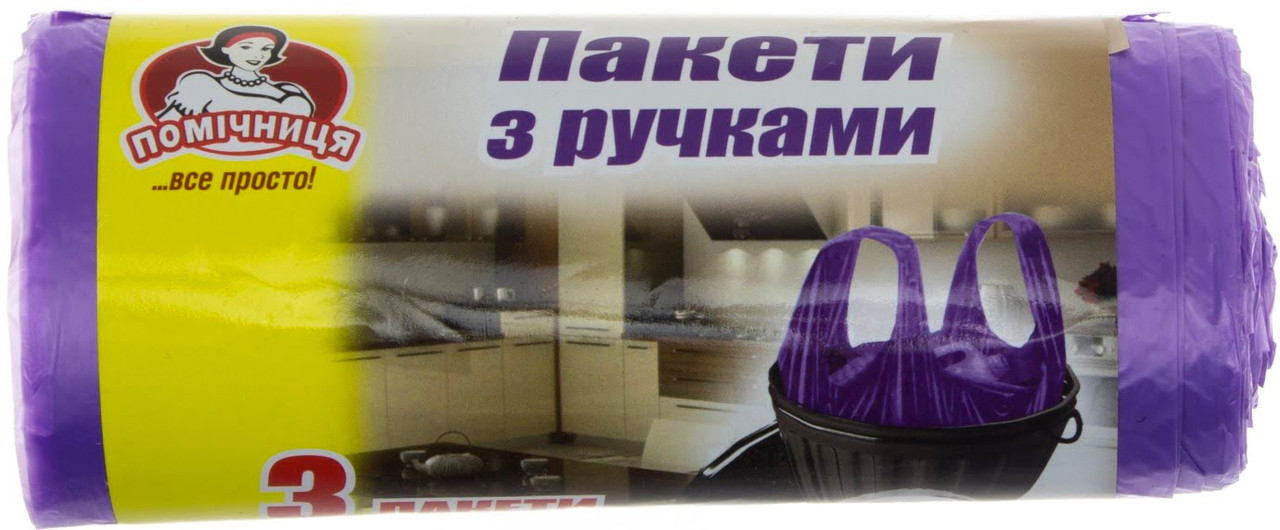 """Пакети для сміття з ручками """"Помічниця"""" 35лх30шт №9014(50)"""