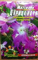 Маттиола Царица ночи 1000 семян