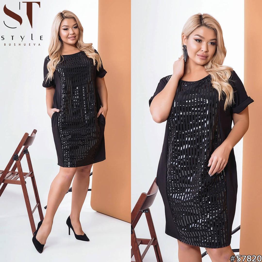 Нарядное черное свободное платье с пайетками ,  р-р 50-52,54-56,58-60 Код 561Е