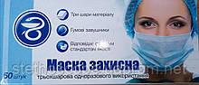 """Маска захисна медична для обличчя """"Медитех"""" синя, тришарова, заводська (не самошитая)"""