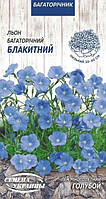 Семена Лен голубой 0,25 г, Семена Украины