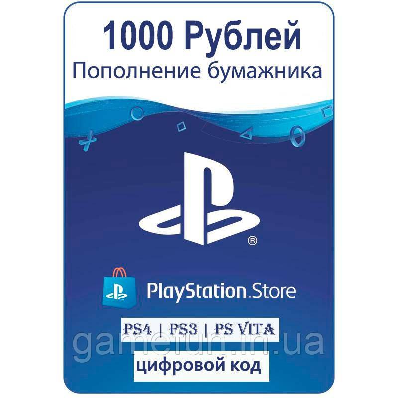 PSN 1000 рублей пополнение (RU)