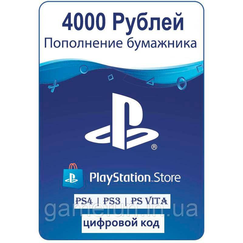 PSN 4000 рублів поповнення (UA)