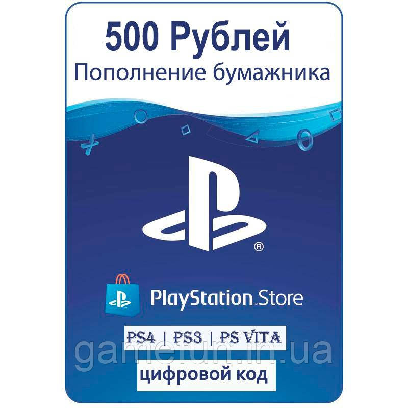 PSN 500 рублів поповнення (UA)
