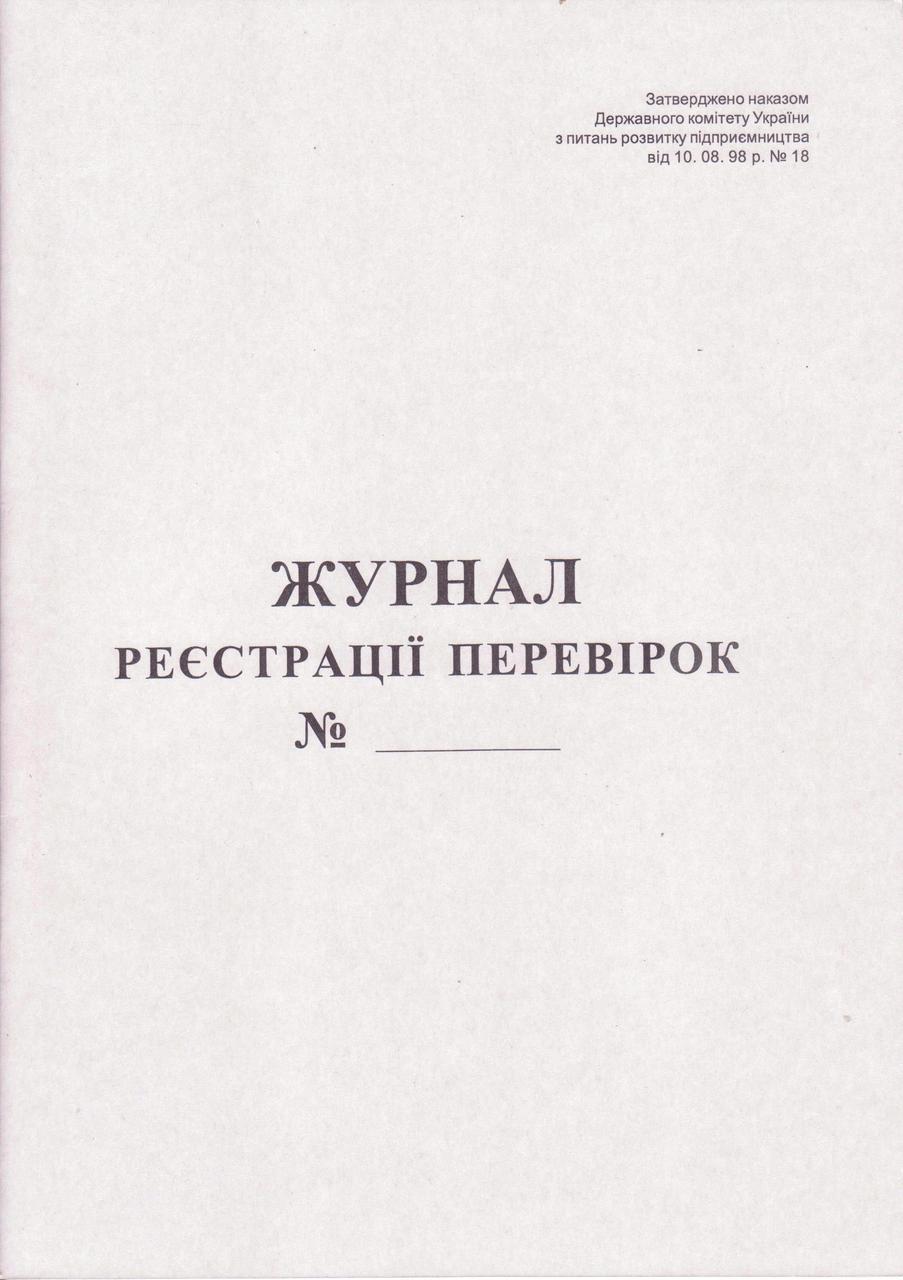 Журнал реєстрації перевірок, А4, 50л. укр. офсет 44336