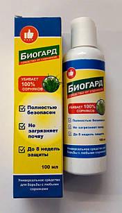 Биогард средства от сорняков.Гербицид биогард