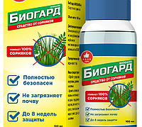 Биогербицид БиоГард защита от сорняков №1. Скидка до конца дня -50%