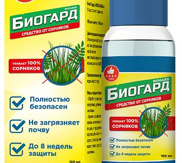 Биогербицид БиоГард захист від бур'янів