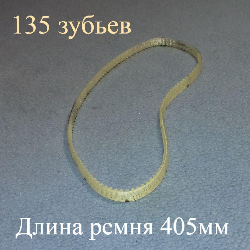 Полиуретановый ремень ЗМ-405-6 для хлебопечки (длина 405мм / 135 зубьев)