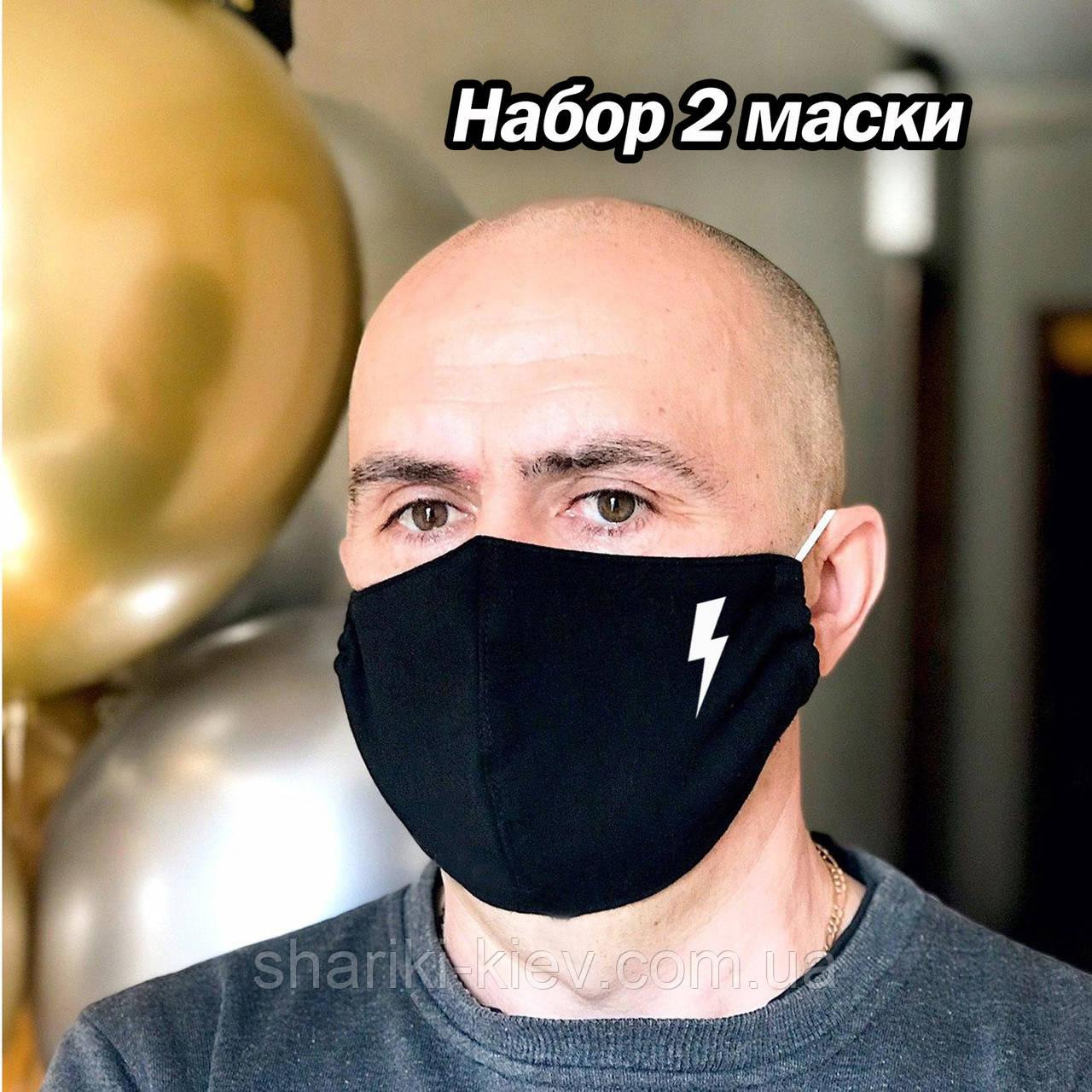 Маска на лицо защитная многоразовая набор 2 штуки с принтом Молния черная Хлопок