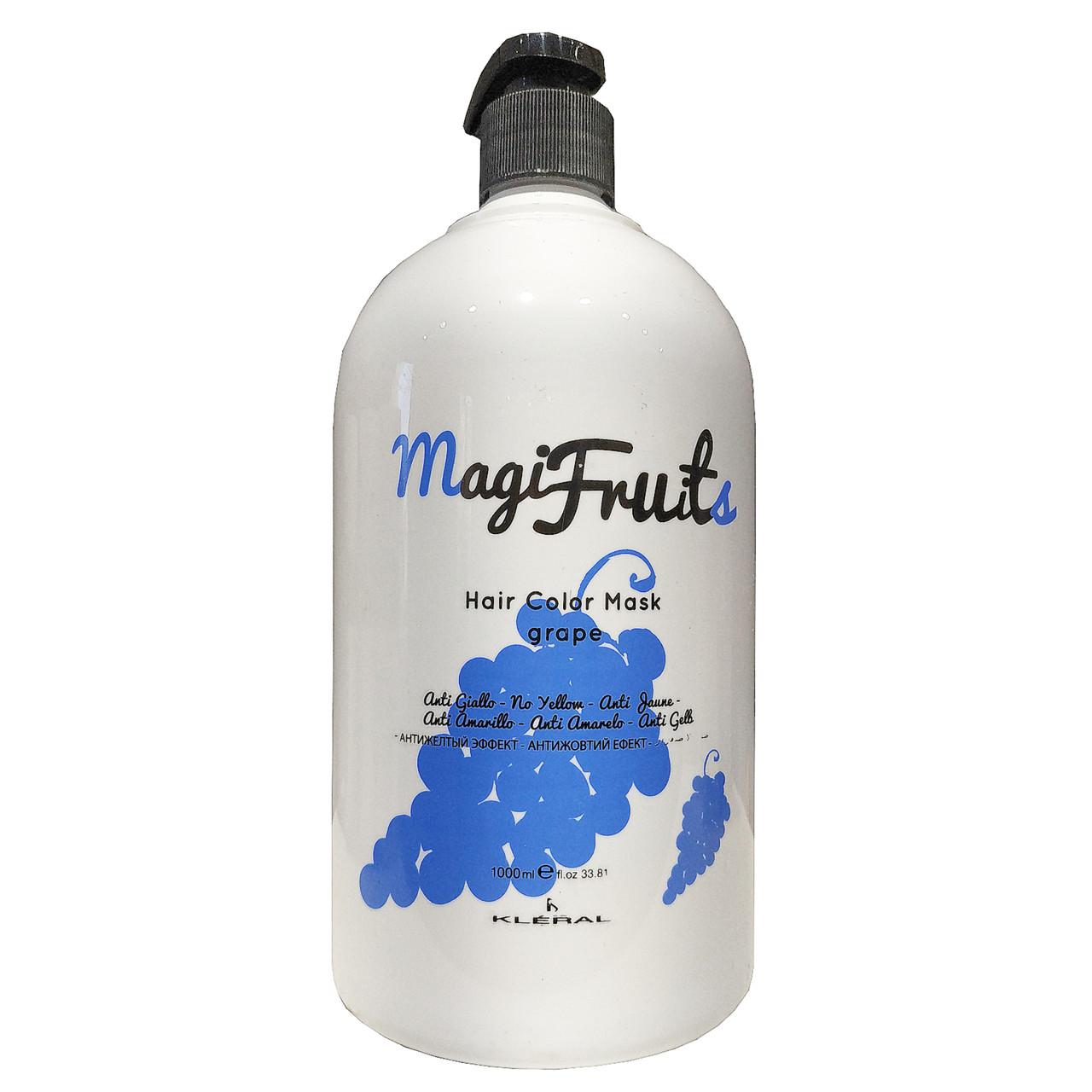 Маска с пигментом АНТИ-ЖЕЛТЫЙ ЭФФЕКТ с экстрактом винограда  KLERAL Magifruit Color mask grape 1000 мл