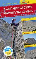 Путеводитель «Альпинистские маршруты Крыма» (4 части)