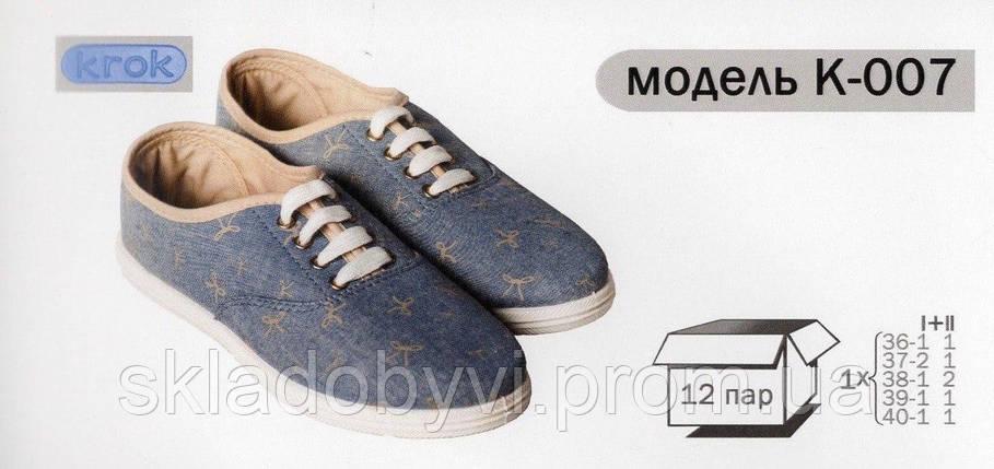 Женские мокасины оптом Крок. 36-40 рр. Модель КРОК К-007, фото 2