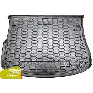 Авто коврик в багажник для RANGE ROVER Evoque (2011-2019)
