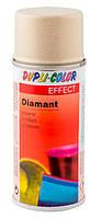 Эмаль аэрозольная эффект золотистый бриллиант Dupli Color 150мл
