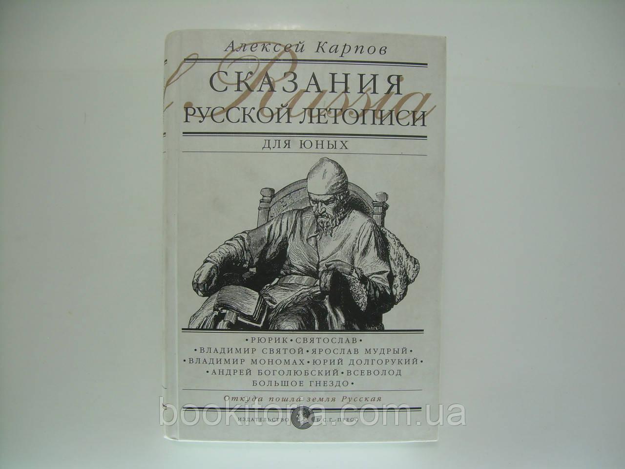 Карпов А. Сказания Русской Летописи (б/у).