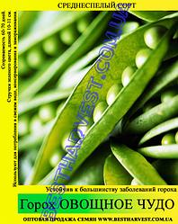 Семена гороха «Овощное Чудо» 25 кг (мешок)