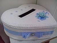 """Свадебный сундук """"Сердце"""" для свадебной казны (бело-голубой)"""