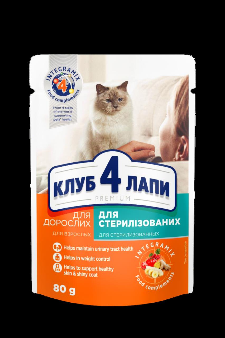 Влажный консервированный корм пауч для Стерилизованных кошек 80 г CLUB 4 PAWS Клуб 4 Лапы