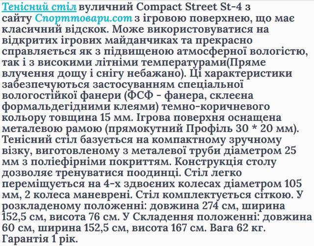 Тенісний стілвуличний Compact Street St-4з сайтуСпорттовари.com з ігровою поверхнею, що має класичний відскок