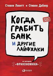 Книга Коли грабувати банк і інші лайфхаки. Автор - Стівен Левітт, Стівен Дабнер (Альпіна)