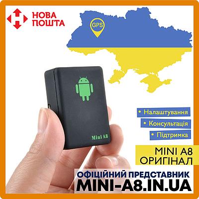 GPS-трекер Mini A8 ОРИГІНАЛ • GSM Сигналізація • Маячок для стеження