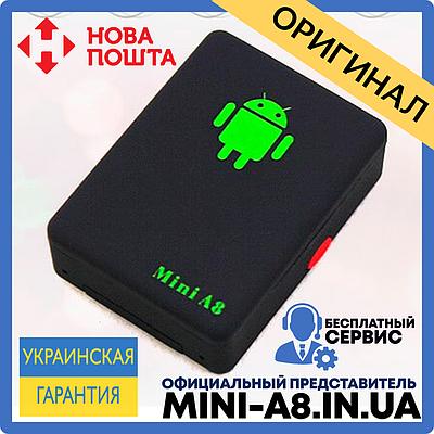 ОРИГИНАЛ! Трекер GPS Mini A8 • Маяк отслеживание авто • Прослушка GSM