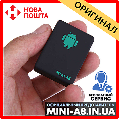 ОРИГИНАЛ! Трекер GPS Mini A8 • Безопасность авто, GSM Сигнализация, Противоугон, Послушка