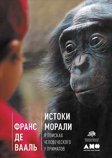Книга Витоки моралі. Автор - Франс Де Вааль (Альпіна нон-фікшн)