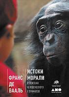 Книга Истоки морали. Автор - Франс Де Вааль (Альпина нон-фикшн)