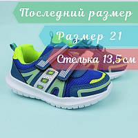 Детские кроссовки на липучках Tom.m для мальчика (Том.м) размер 21