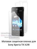 Матовая защитная пленка для Sony Xperia TX Hayabusa lt29i